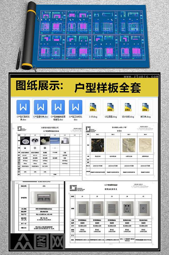 2019最新款户型样板CAD图库-众图网