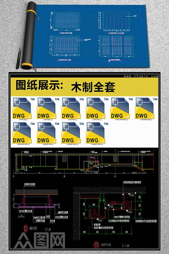 原创木制全套详细的CAD图库-众图网