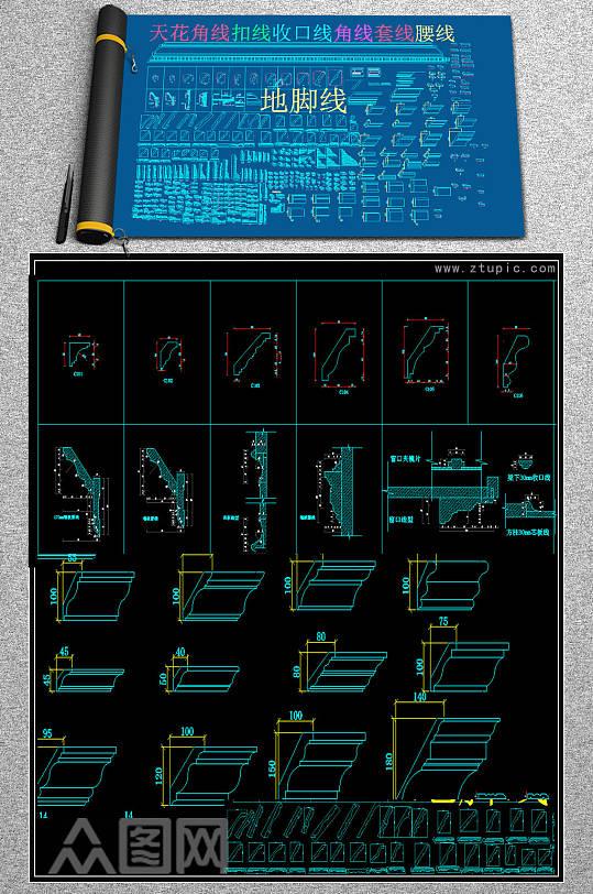 原创实木线条踢脚线雕花CAD图库-众图网