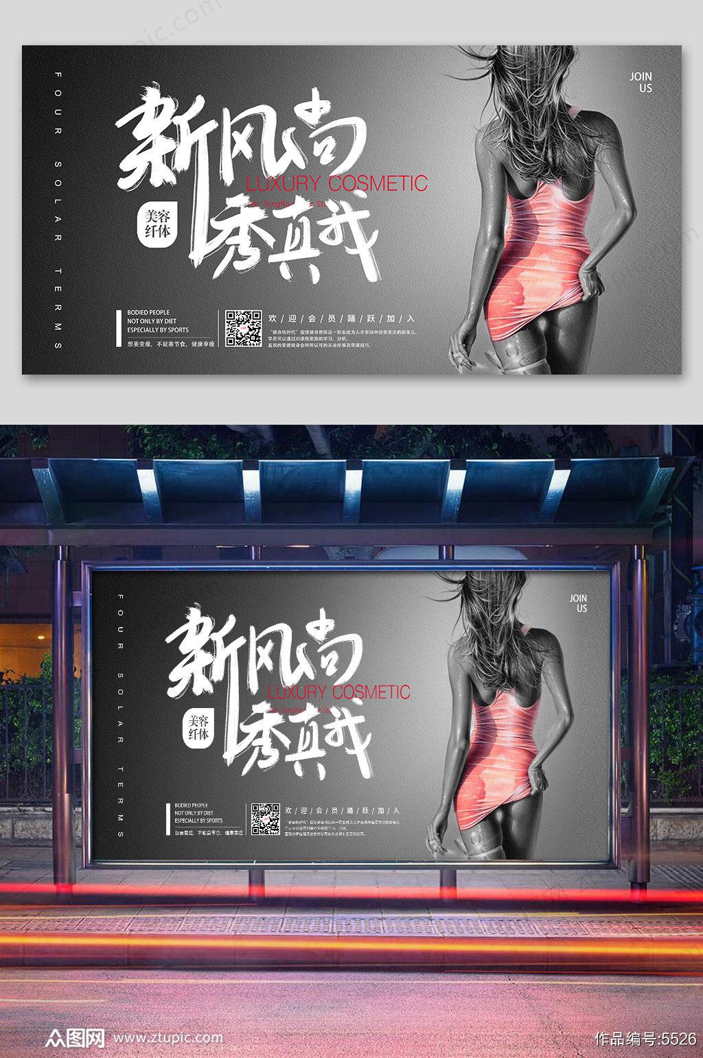 美容美体整形海报设计素材