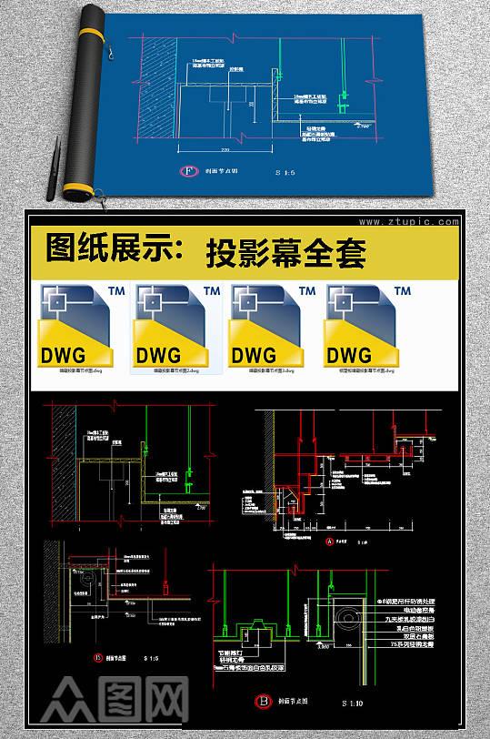 原创投影幕全套详细的CAD图库-众图网