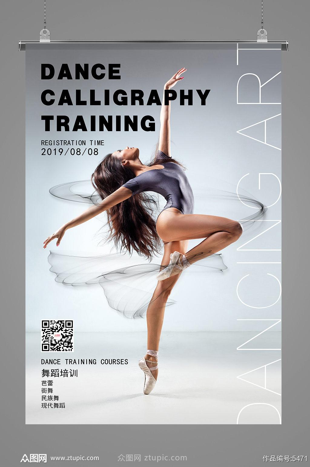 舞蹈培训海报宣传单页图片素材