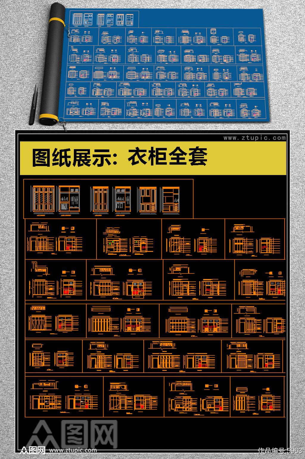 精心全屋定制衣柜全套CAD素材素材