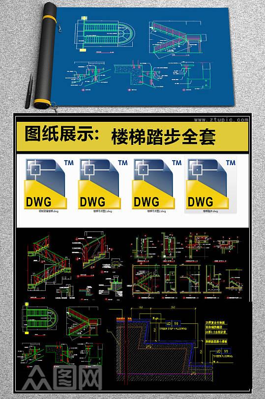 原创楼梯踏步全套详细的CAD图库-众图网