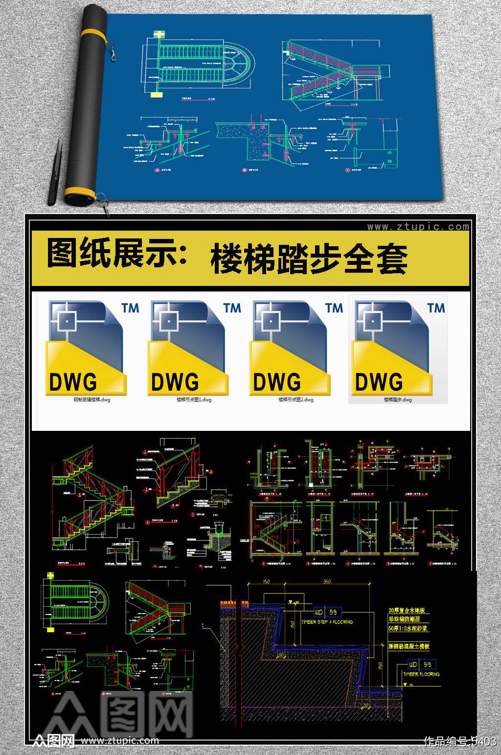 原创楼梯踏步全套详细的CAD图库素材