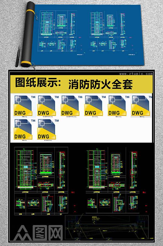 原创消防防火全套详细的CAD图库-众图网
