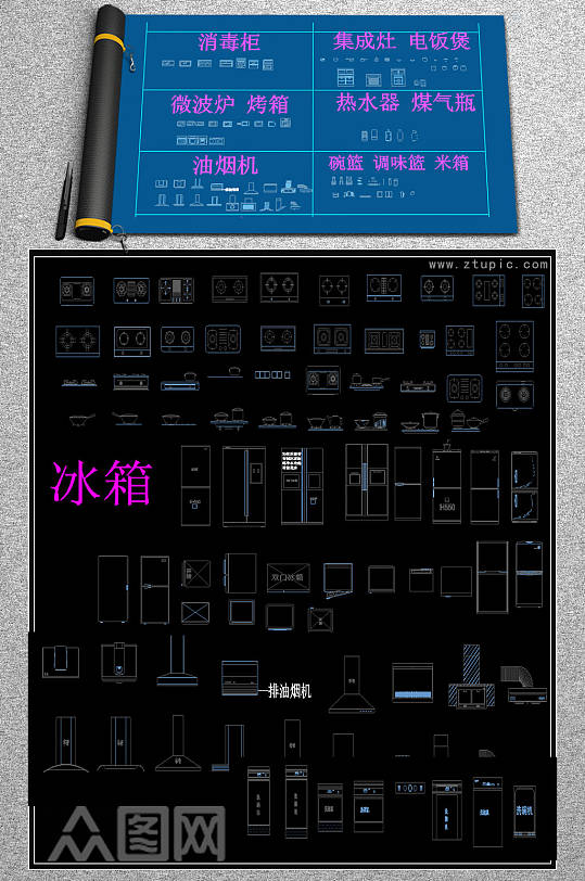 原创厨房电器cad厨具用品图库大全素材-众图网