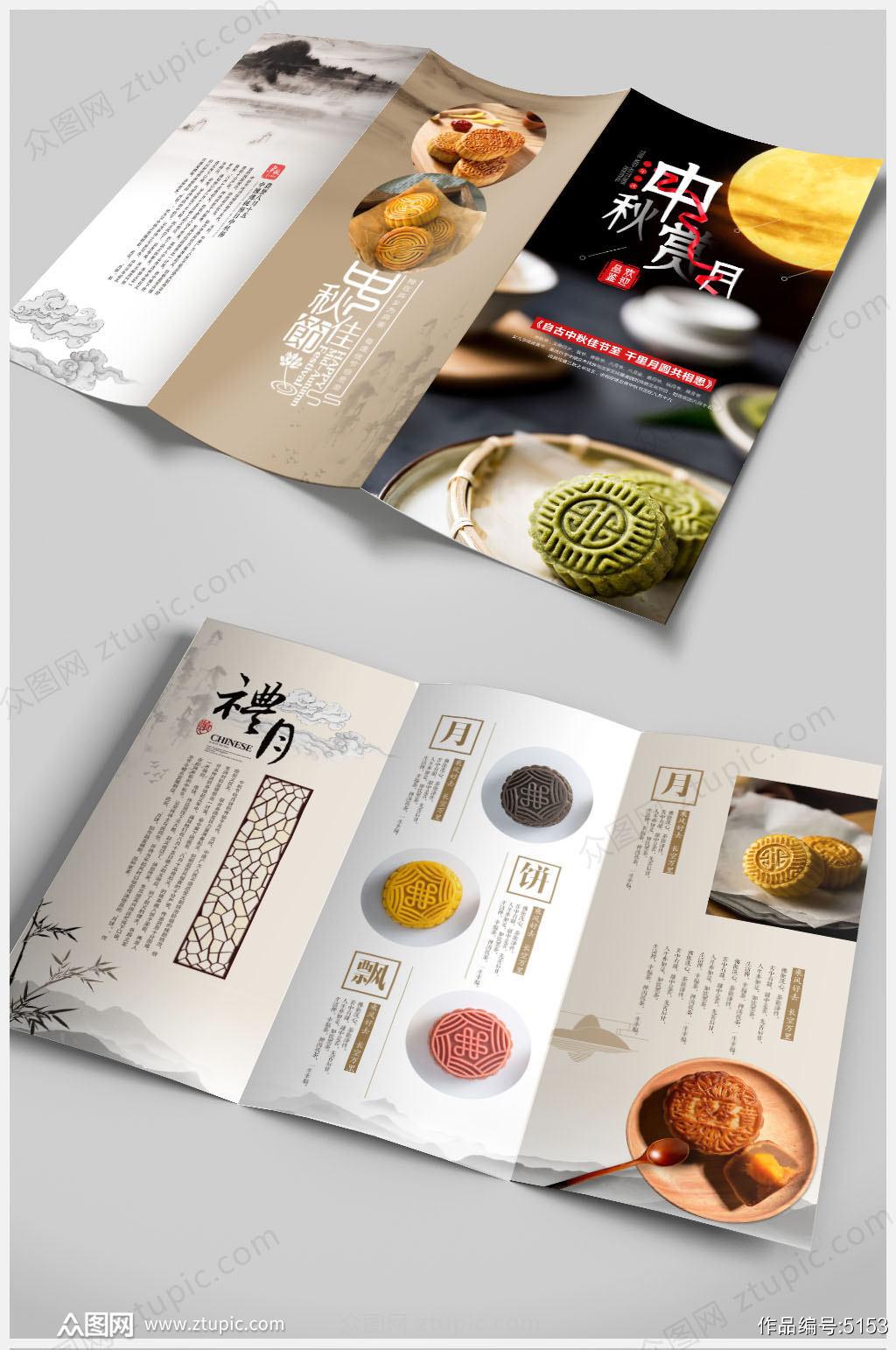 中国风中秋节月饼三折页素材