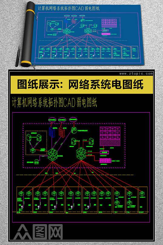 史上最全网络系统CAD电图纸-众图网