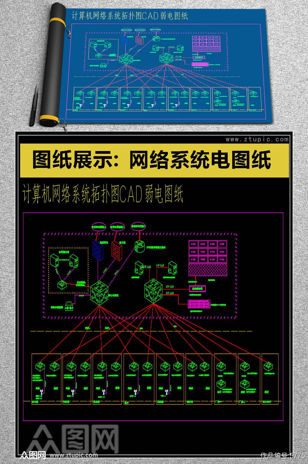 史上最全网络系统CAD电图纸素材