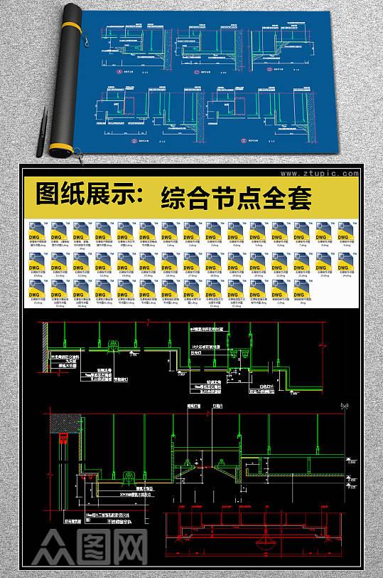 原创综合节点全套详细的CAD图库-众图网