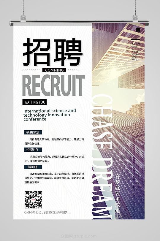 原创企业公司诚聘精英招聘海报广告设计-众图网
