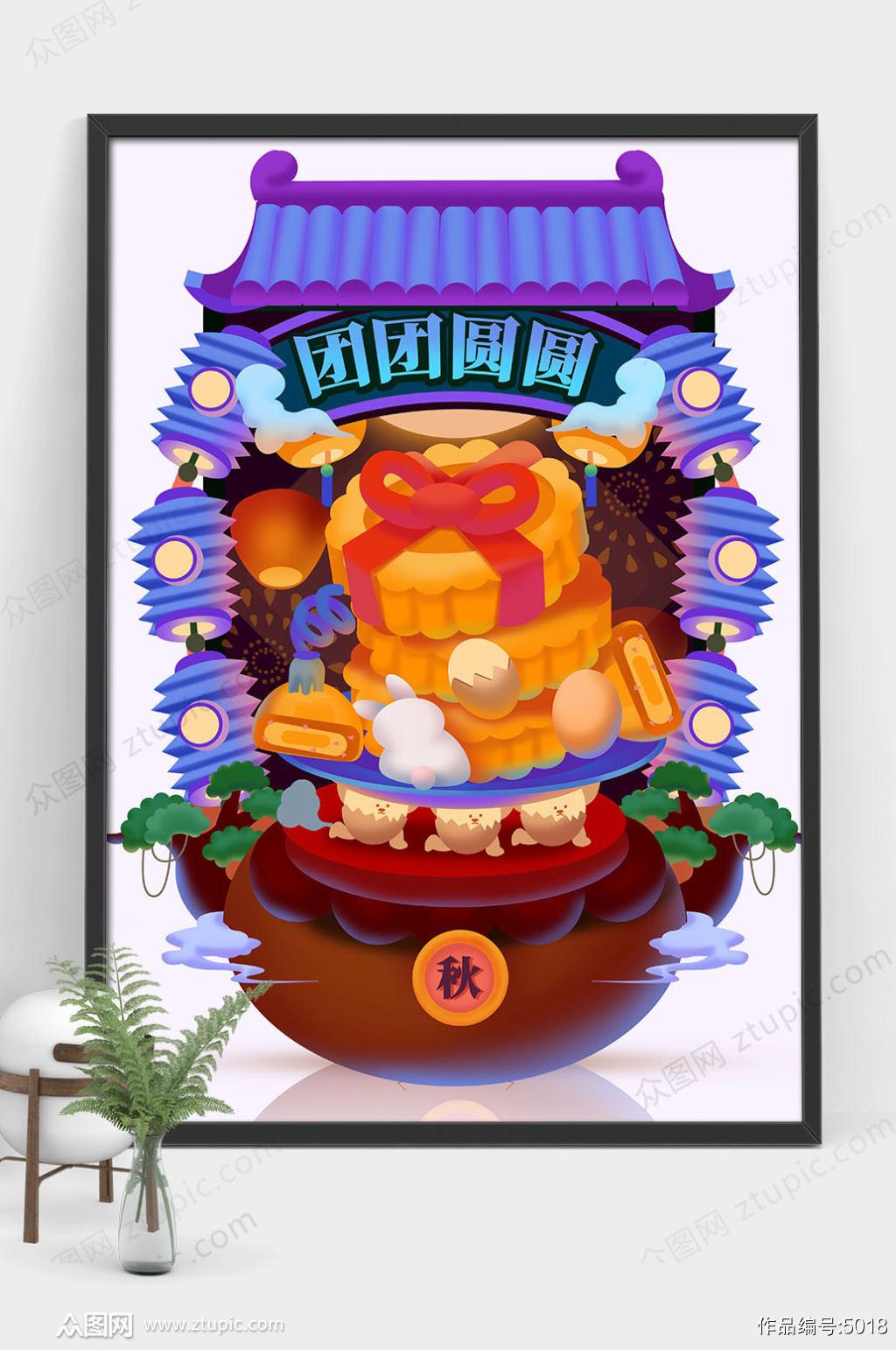 中秋节插画素材