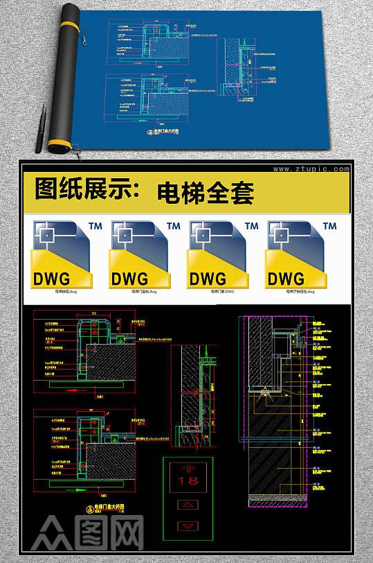 原创电梯全套详细的CAD图库-众图网