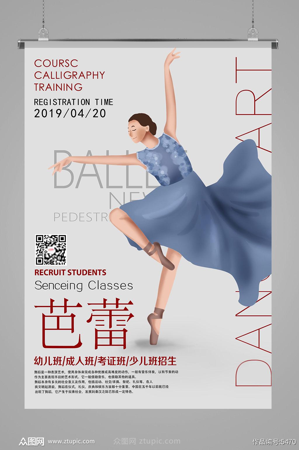 舞蹈培训海报芭蕾舞海报设计素材