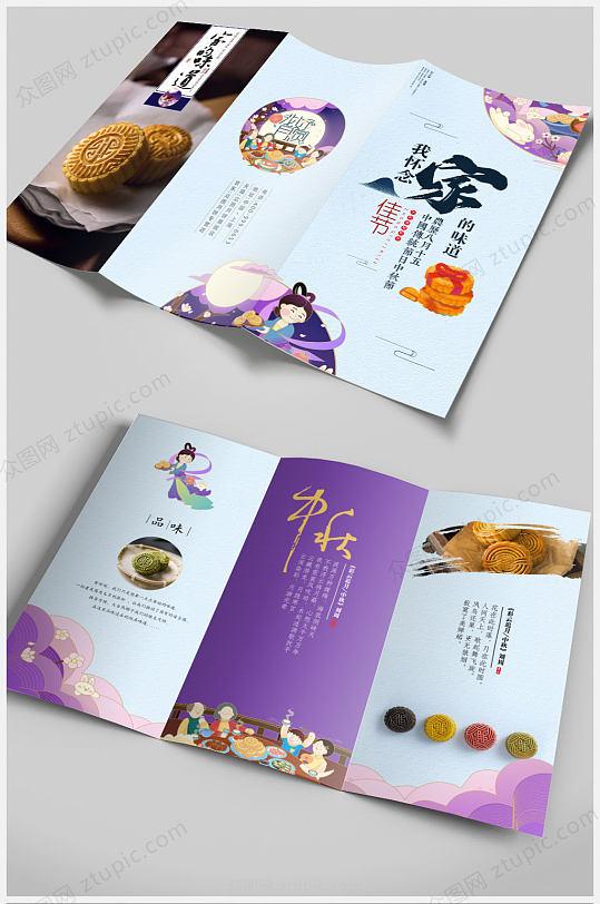 原创中秋节三折页月饼宣传单-众图网