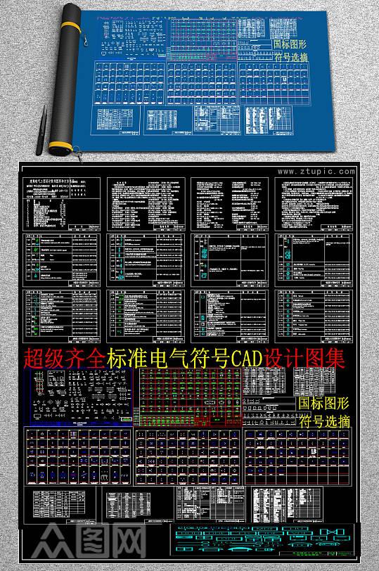 原创标准电气符号CAD-众图网