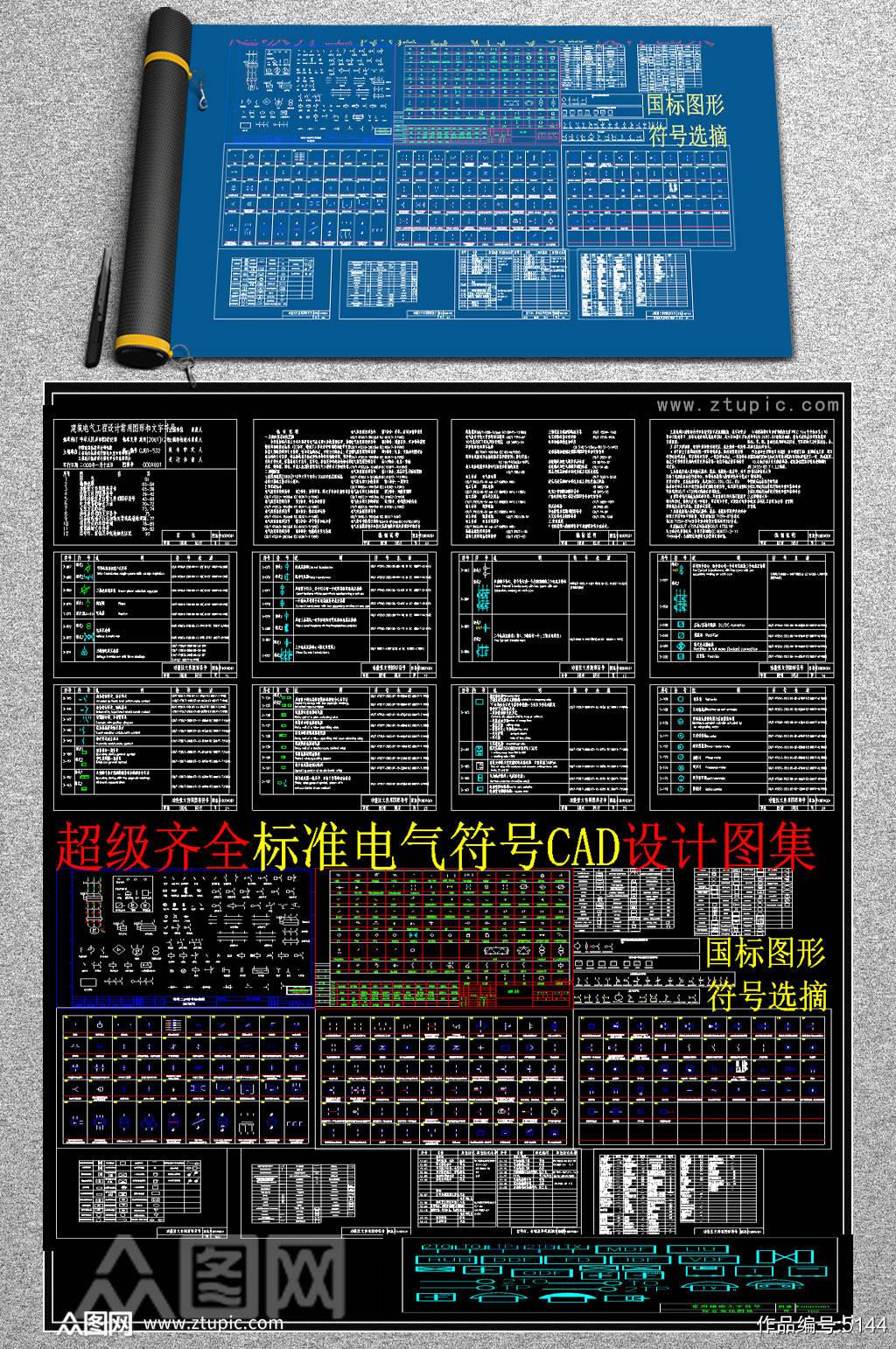 原创标准电气符号CAD素材