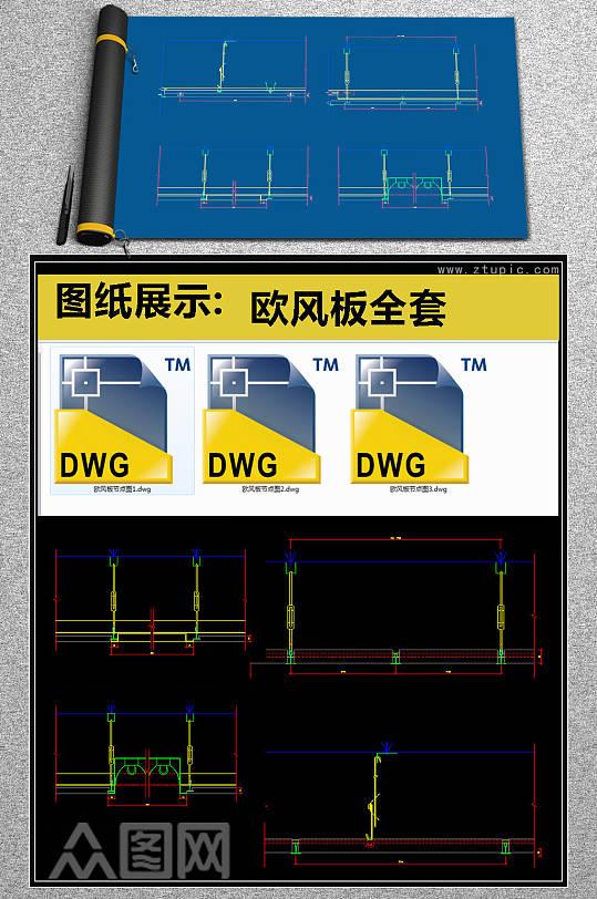 原创欧风板全套详细的CAD图库-众图网