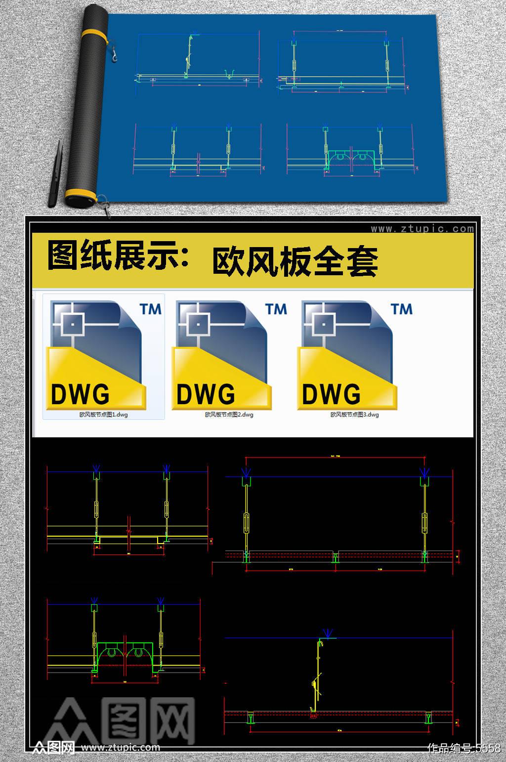 原创欧风板全套详细的CAD图库素材
