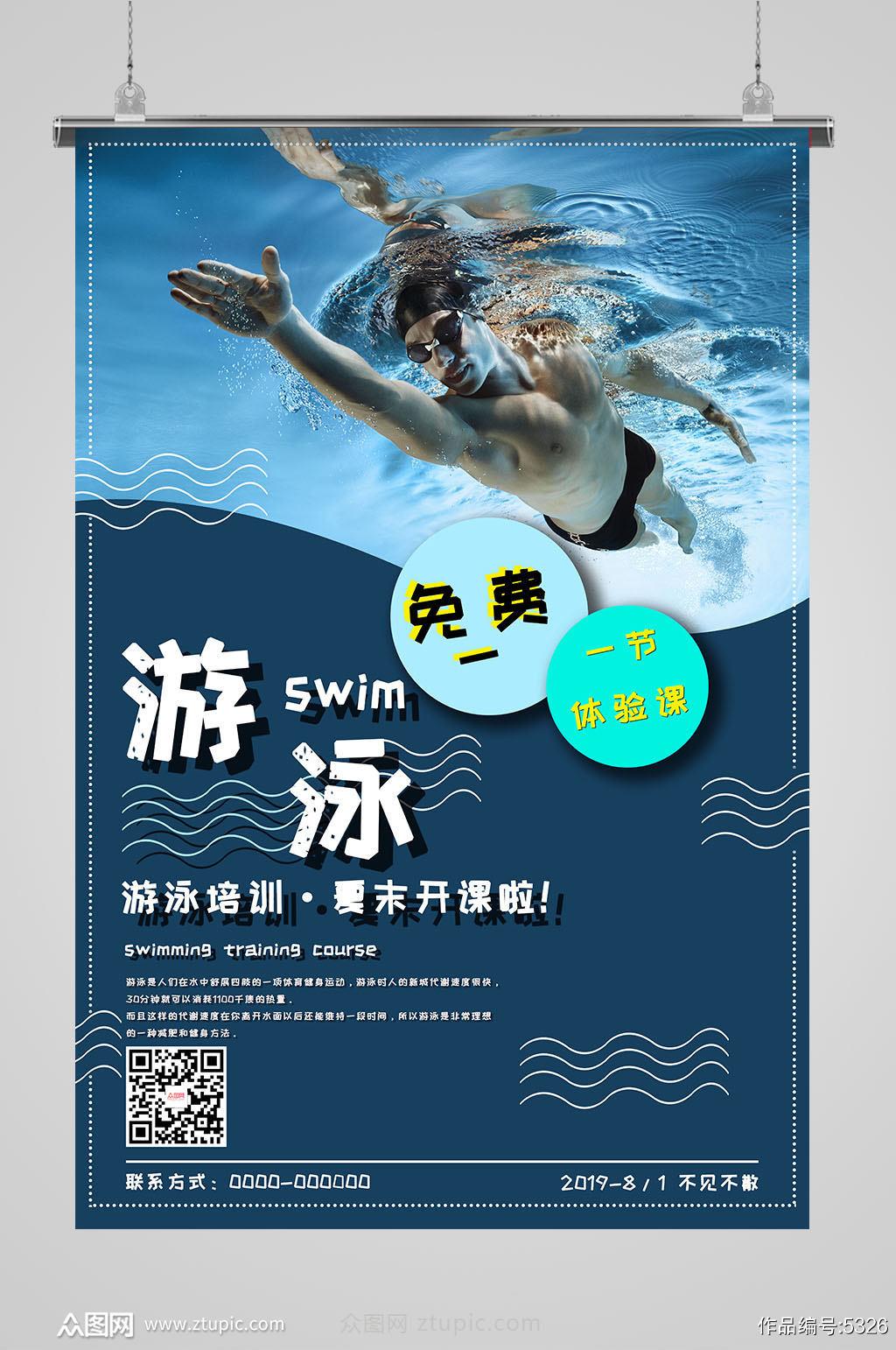 游泳海报素材