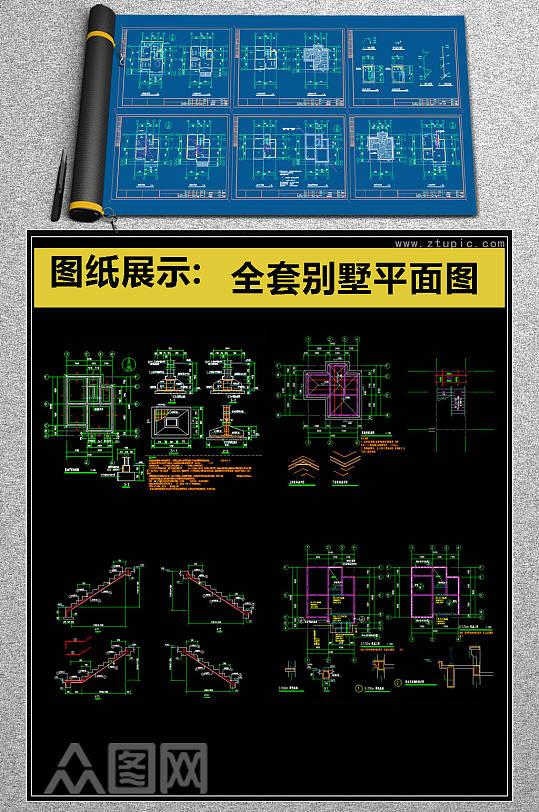 2019原创别墅平面立面CAD模板-众图网