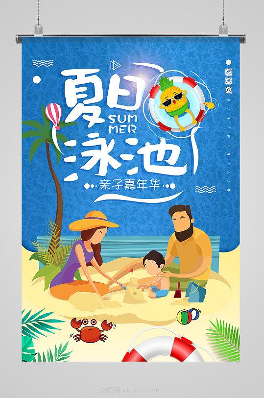 原创夏季夏日游泳培训海报模板设计-众图网