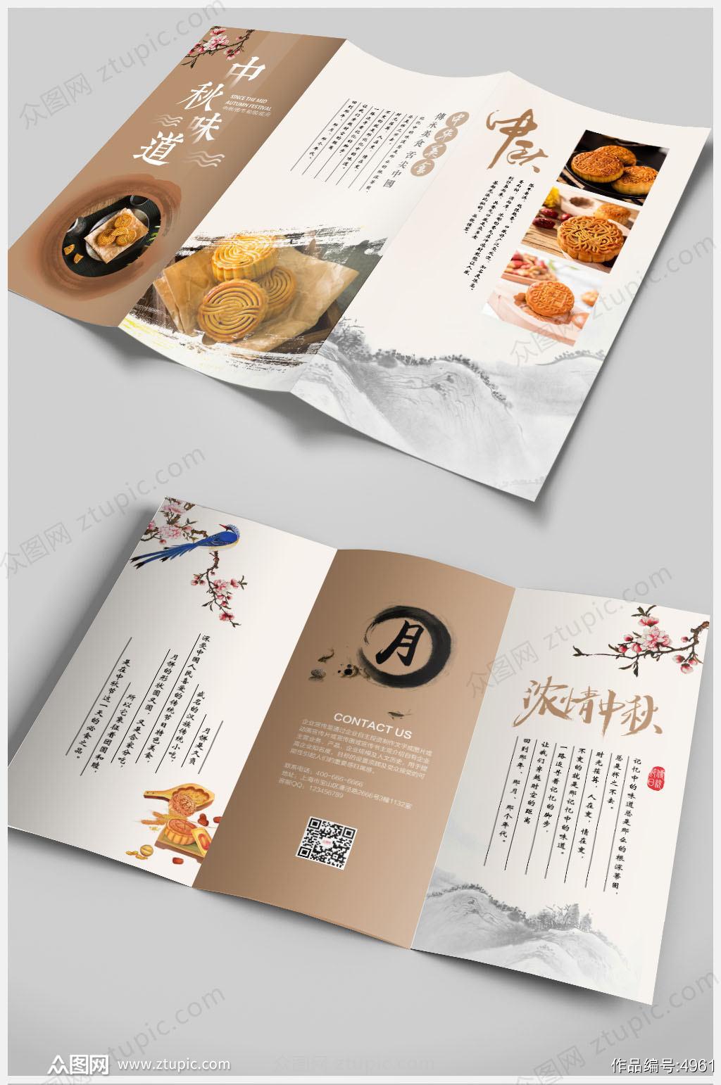 原创中秋节三折页月饼宣传单素材