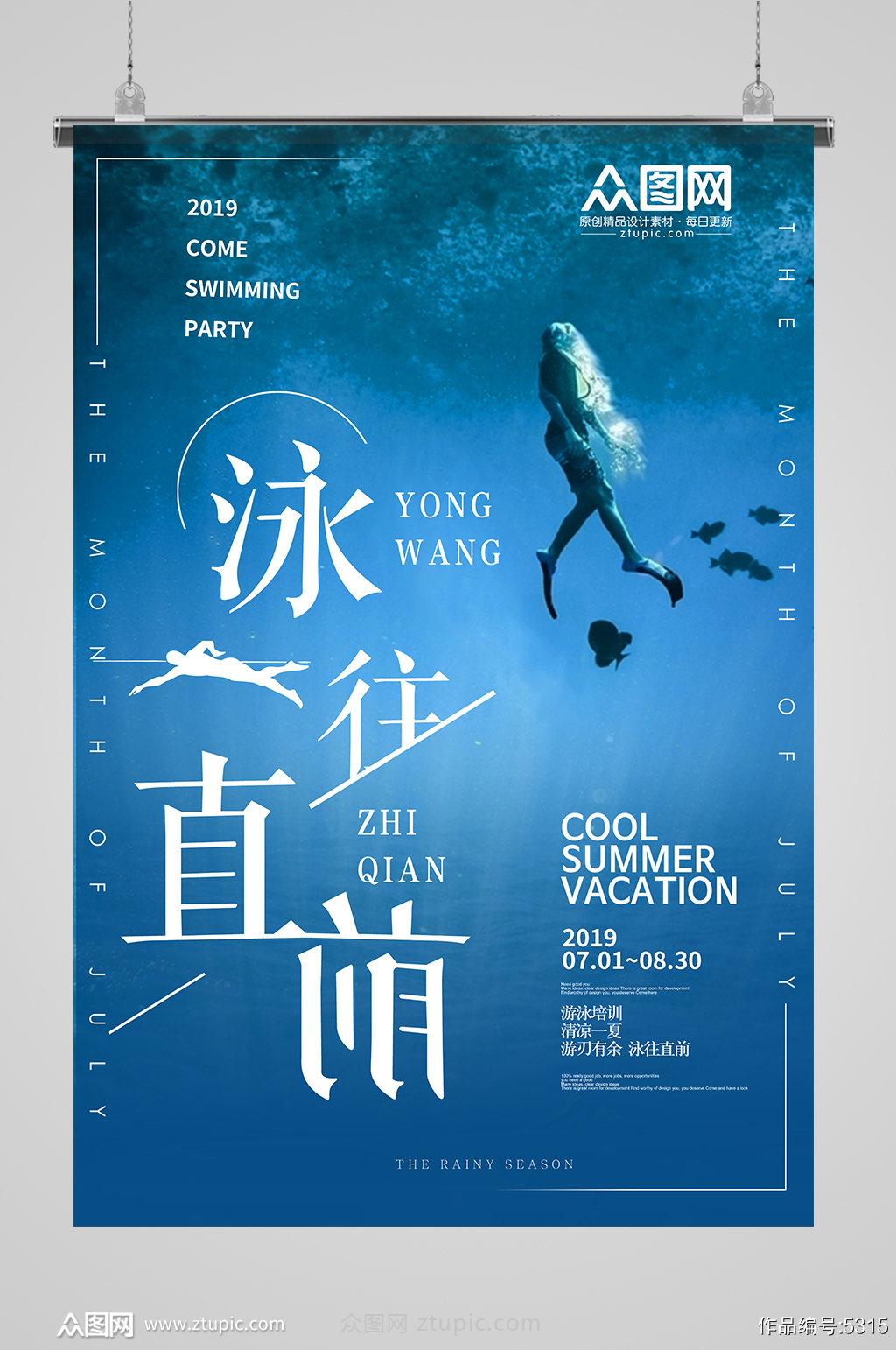 夏日游泳海报图片素材