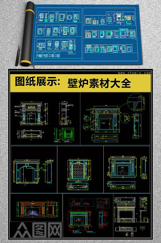 原创最齐全壁炉CAD素材-众图网