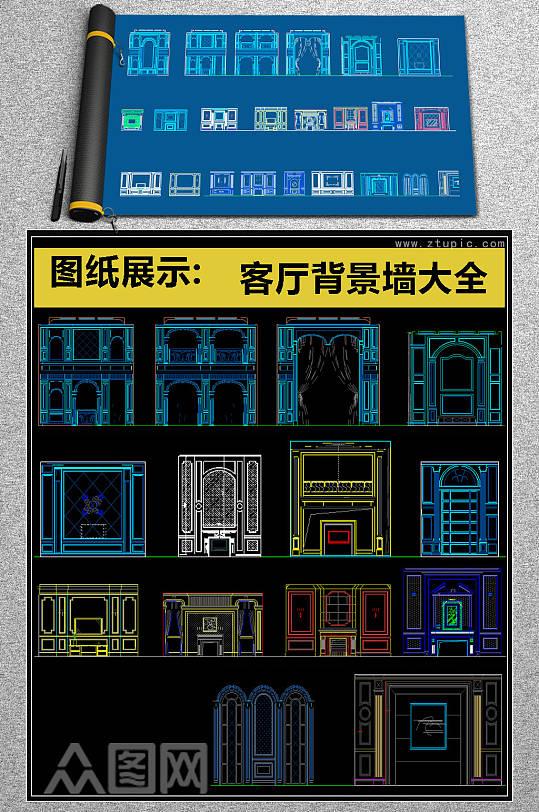 2019最新款客厅背景墙CAD素材-众图网
