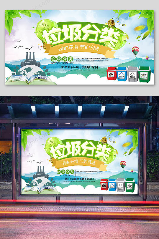 原创社区文明垃圾分类环保大树宣传海报展板设计-众图网