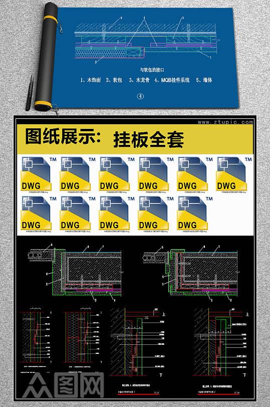 原创木制挂板全套详细的CAD图库-众图网