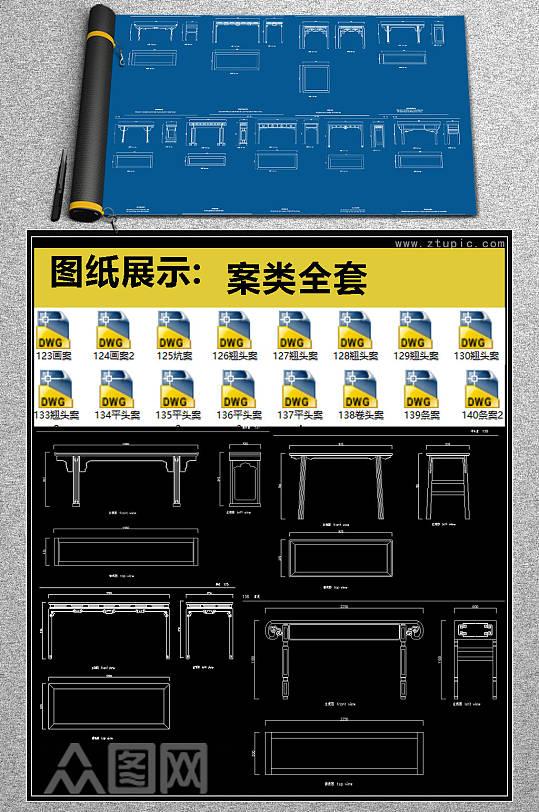 原创案类全套详细的CAD图库-众图网