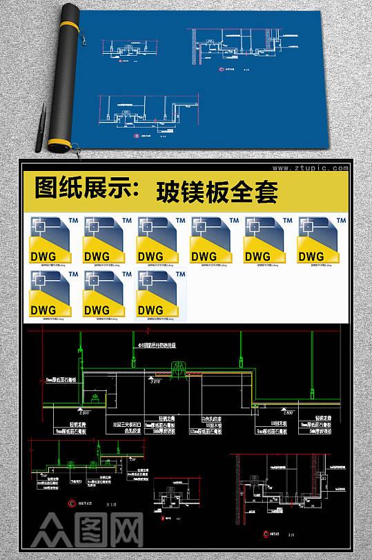 原创玻美全套详细的CAD图库-众图网