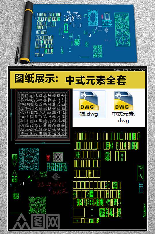 原创中式元素全套详细的CAD图库-众图网