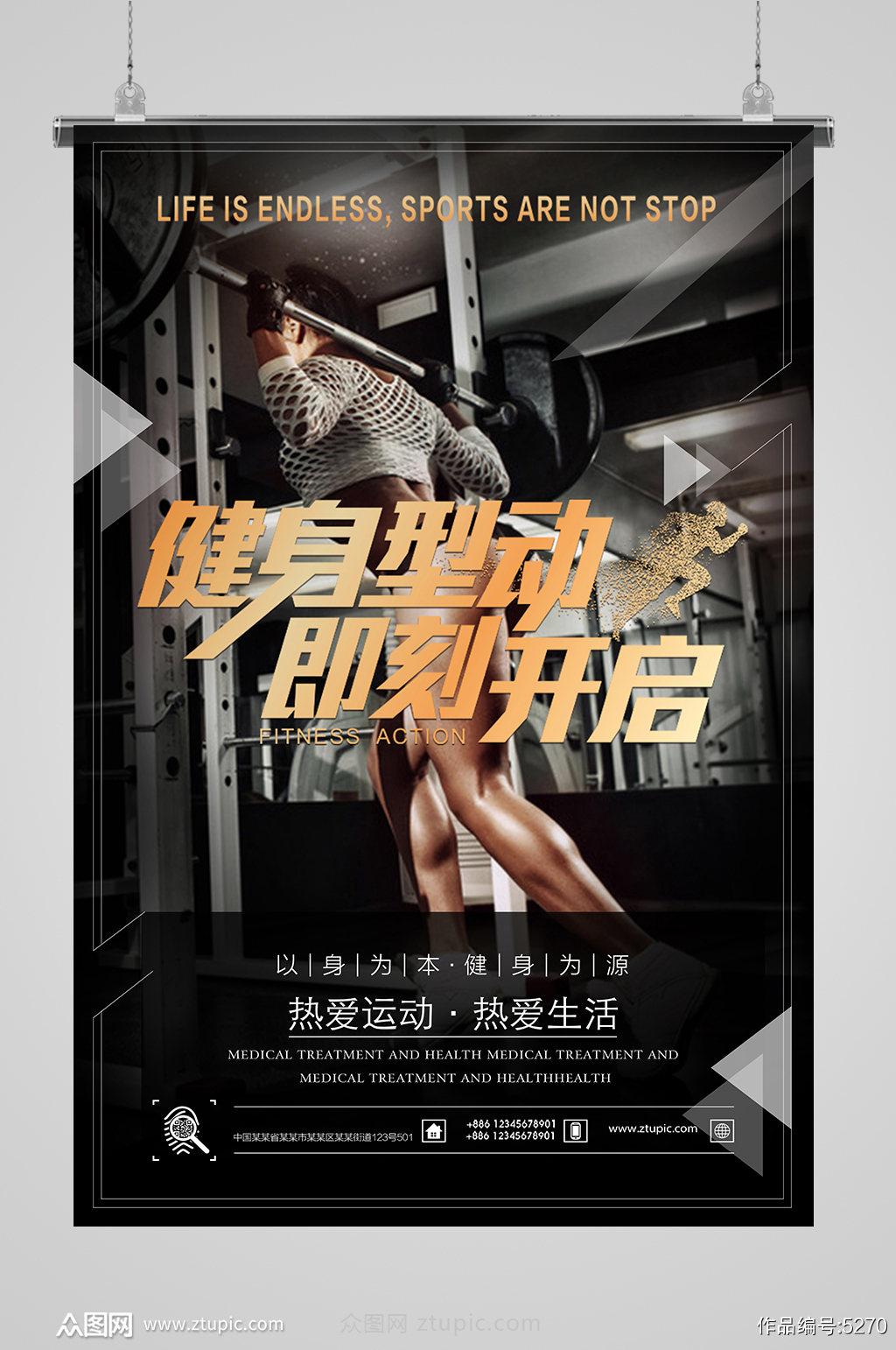 健身海报设计素材
