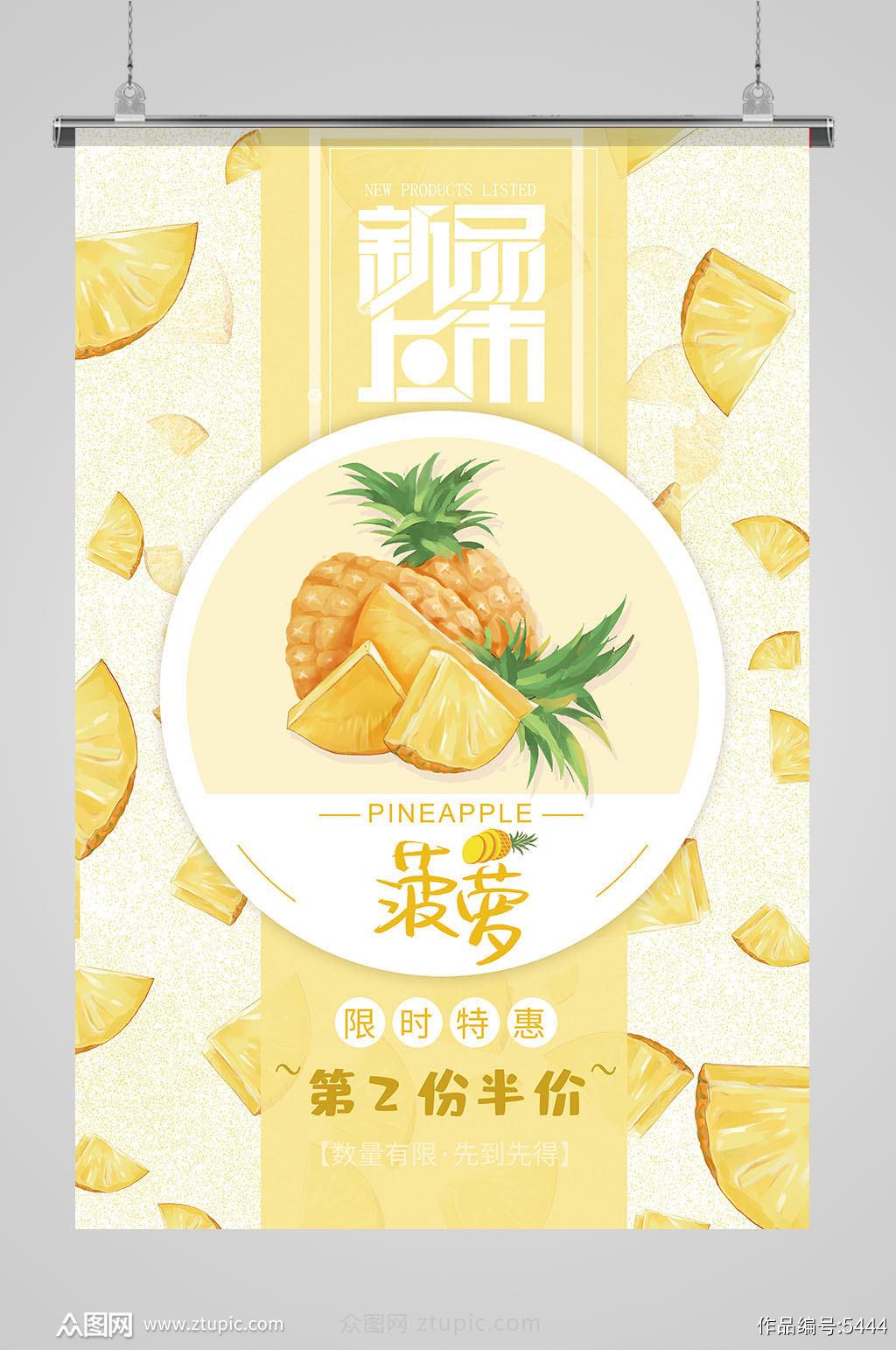 水果店菠萝海报设计素材
