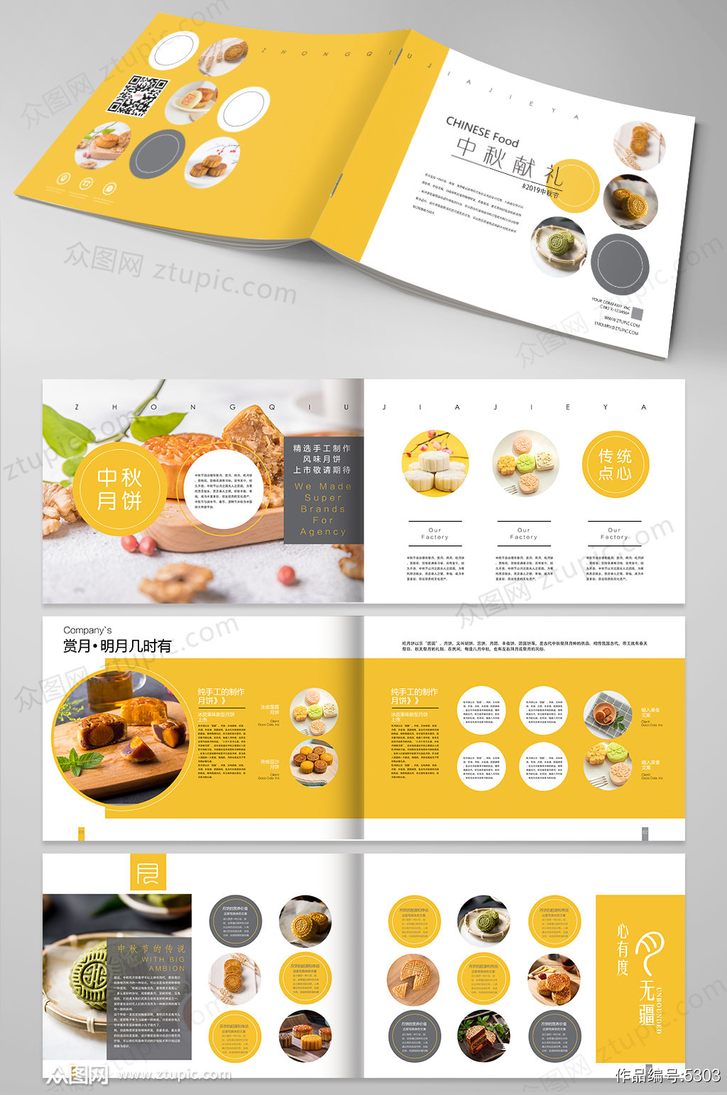 时尚简约中秋节月饼画册设计素材