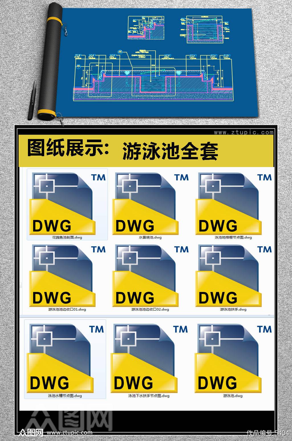 原创游泳池全套详细的CAD图库素材