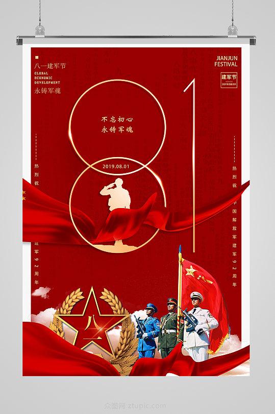 原创建军92周年八一建军节主题宣传海报-众图网