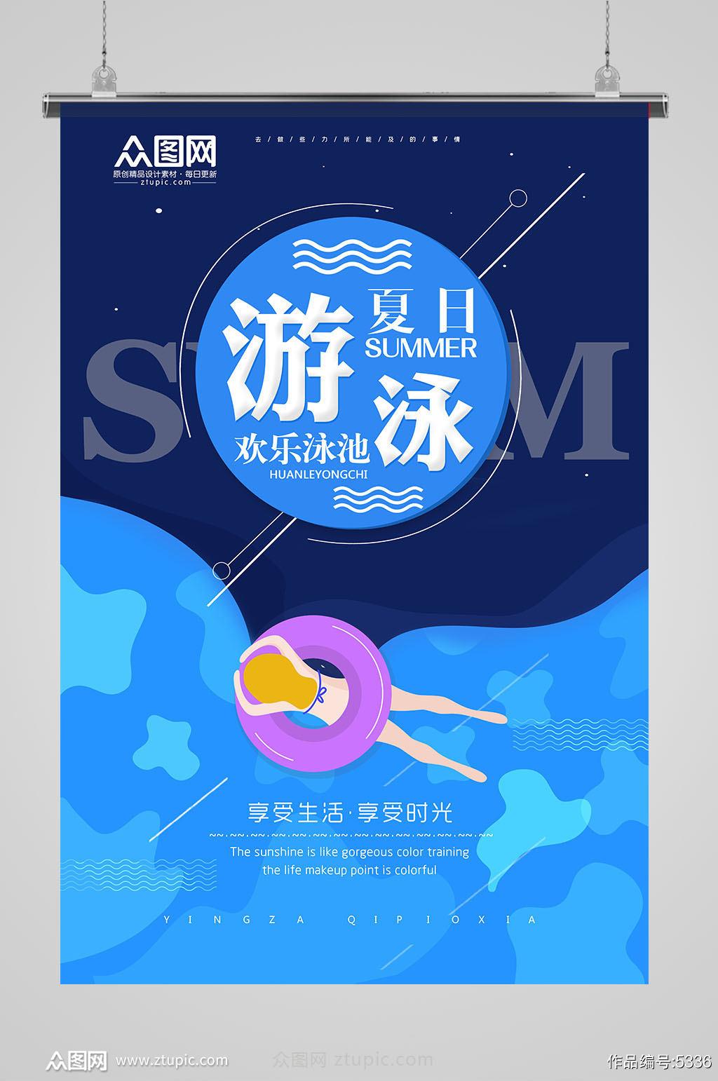 夏季夏日游泳培训海报模板设计图片素材
