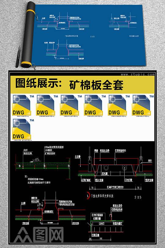 原创矿棉板全套详细的CAD图库-众图网