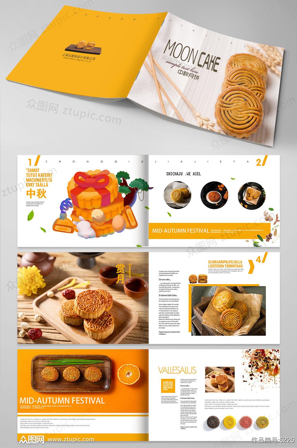 中秋月饼画册素材