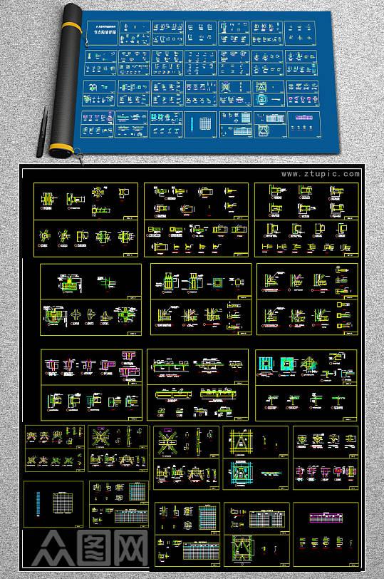 原创全套钢结构cad节点CAD施工图-众图网