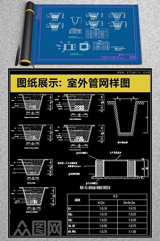 2019室外管网样图CAD图块-众图网
