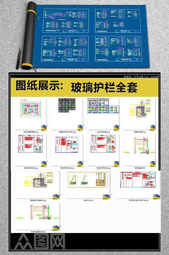 原创玻璃护栏全套详细的CAD图库-众图网