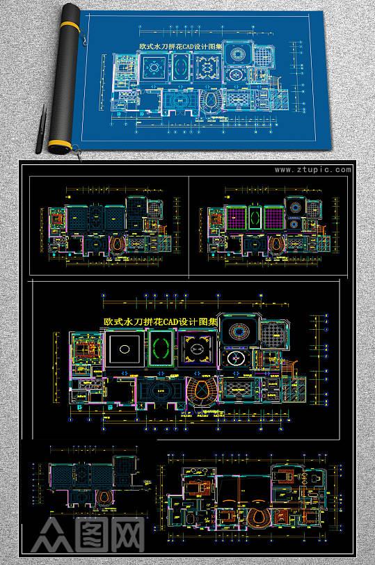 2019原创欧式水刀拼花CAD设计图集-众图网