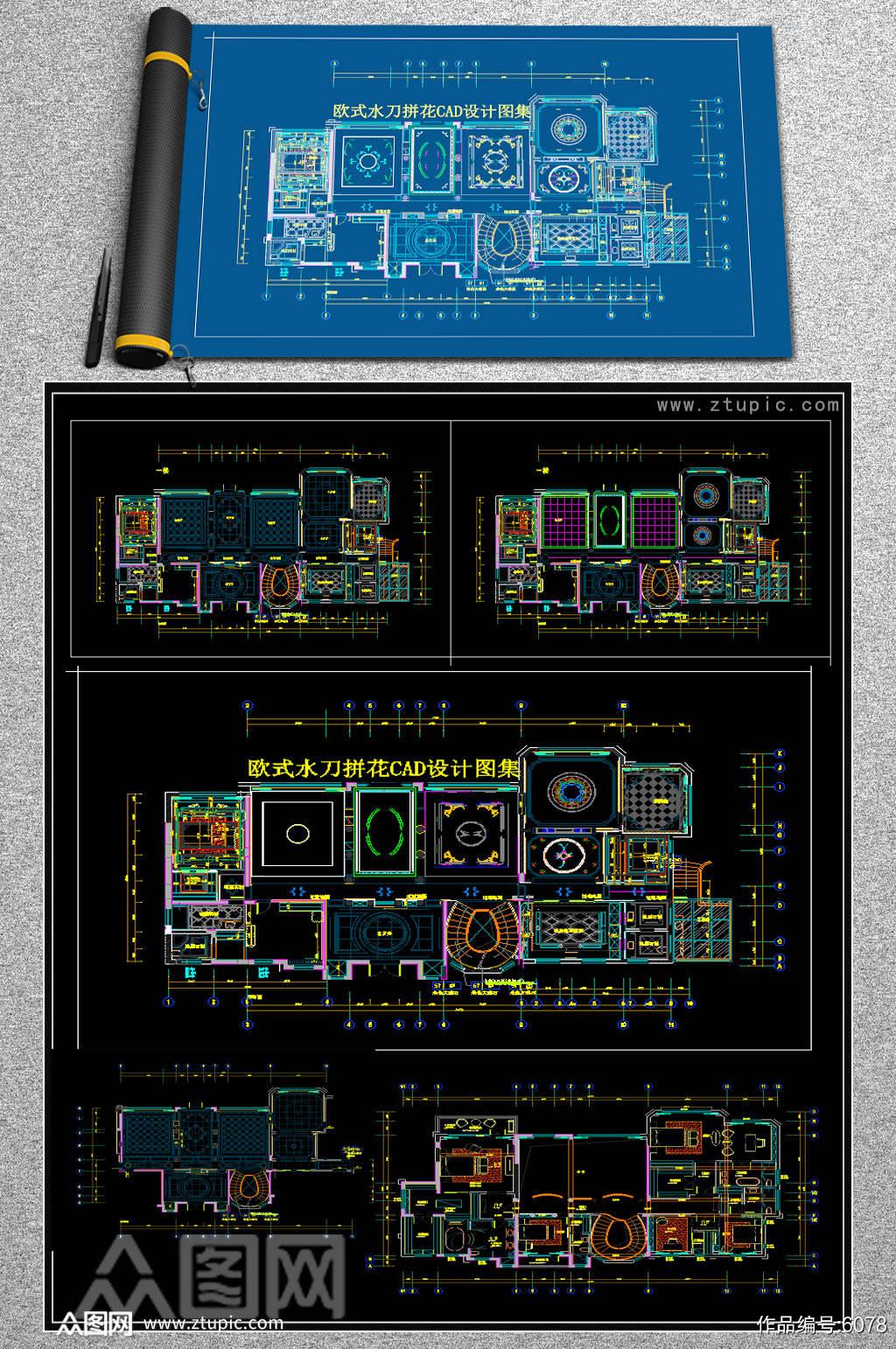 2019原创欧式水刀拼花CAD设计图集素材