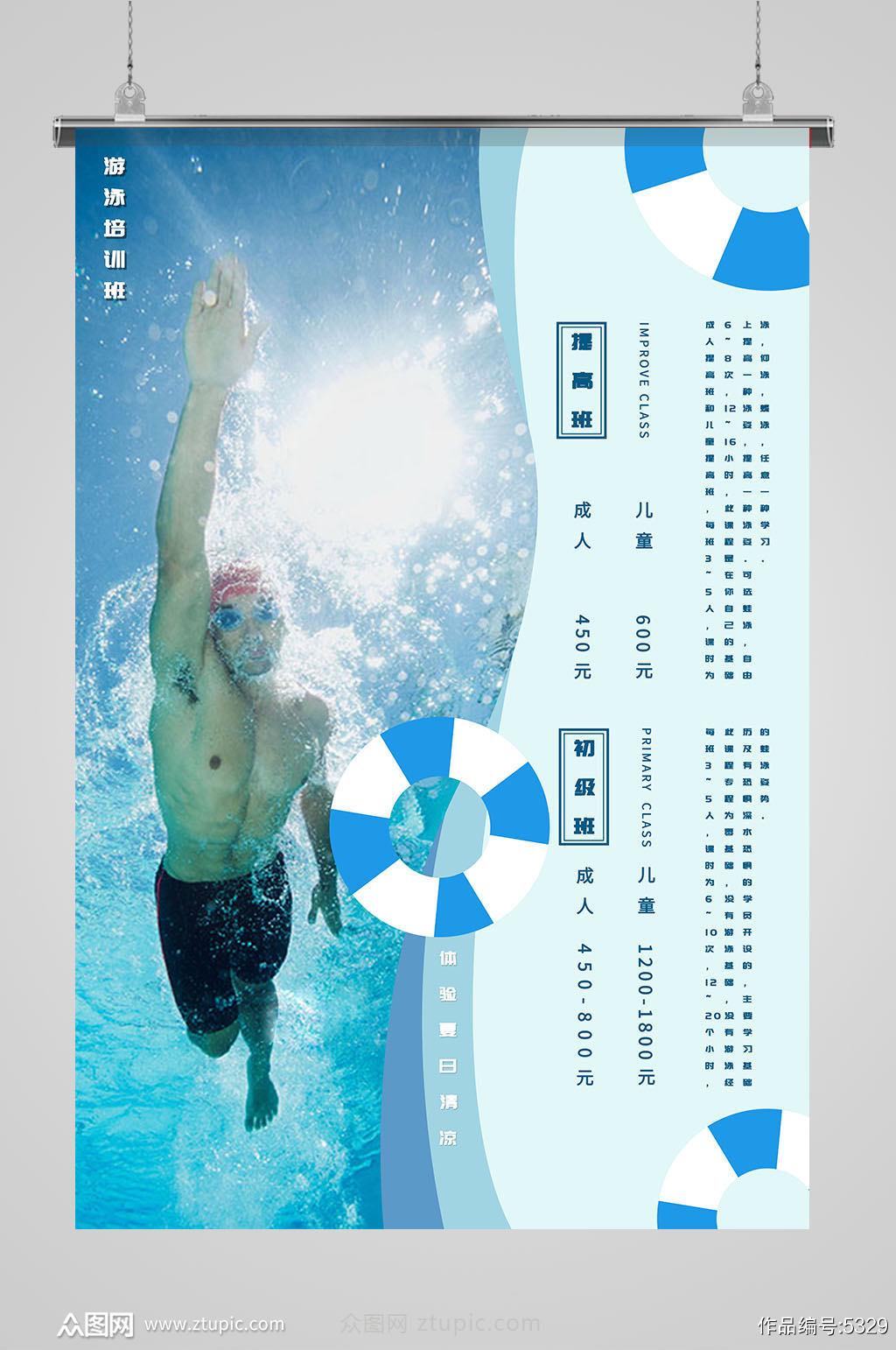 游泳培训素材